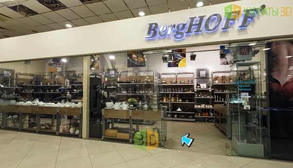 Ужгород магазин Berghoff