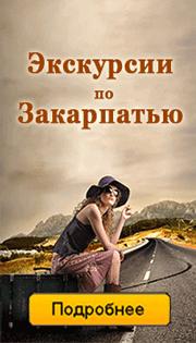 Ужгородское экскурсионное бюро